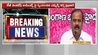 TRS MLC Karne Prabhakar Responds on TG Venkatesh Comments | CVR News - CVRNEWSOFFICIAL