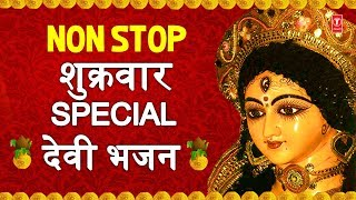शुक्रवार Special देवी भजन I Morning time Devi Bhajans I Best Collection I Superhit Bhetein - TSERIESBHAKTI