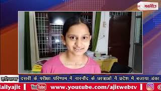 video : दसवीं के परीक्षा परिणाम में नारनौंद के छात्राओं नें प्रदेश में बजाया डंका