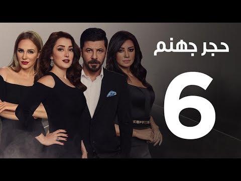 Hagar Gohanam Series | Episode 6 - مسلسل حجر جهنم - الحلقة ا السادسة - عربي تيوب
