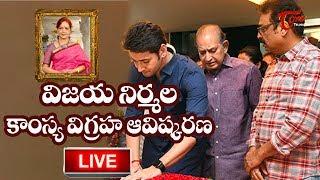 Vijaya Nirmala Statue Inauguration LIVE | Mahesh Babu | Superstar Krishna | Naresh | TeluguOne - TELUGUONE
