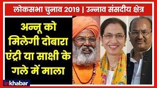 Lok Sabha Election 2019: अन्नू को मिलेगी दोबारा एंट्री या साक्षी के गले में माला, Sakshi Maharaj - ITVNEWSINDIA