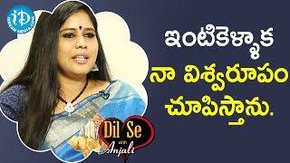 ఇంటికెళ్ళాక నా విశ్వరూపం చూపిస్తాను - V.S.Rupa Lakshmi || Dil Se With Anjali - IDREAMMOVIES