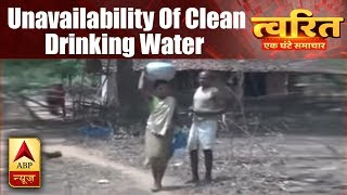 Twarit Dukh: Unavailability of clean drinking water makes Chhattisgarh's Dantewada suffer - ABPNEWSTV
