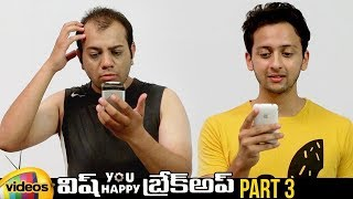 Wish You Happy Breakup Latest Telugu Movie HD | Udai Kiran | Swetha Varma | Part 3 | Mango Videos - MANGOVIDEOS