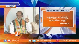 TRS Govt Following MIM Agenda in Telangana | BJP Laxman About Jana Chaitanya Yatra | iNews - INEWS