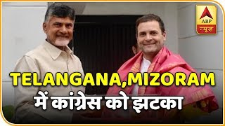 TRS demolishes opposition in Telangana; MNF wins Mizoram | Namaste Bharat - ABPNEWSTV