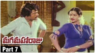 Maga Maharaju | మగ మహారాజు Full Length Telugu Movie | Chiranjeevi | Suhasini | Part 7 - RAJSHRITELUGU