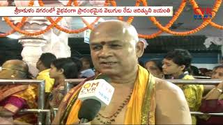 Ratha Saptami Celebration at Arasavalli Temple | Srikakulam | CVR News - CVRNEWSOFFICIAL