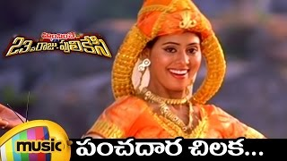 Panchadara Chilaka Full Video Song | Himsinche 23va Raju Pulikesi Movie Songs | Vadivelu - MANGOMUSIC