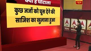 What is Medical College Scam? - ABPNEWSTV