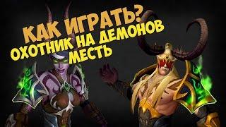 Охотник на демонов Месть - Как играть?