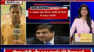 9 नवंबर को PM Modi और RBI governor urjit patel की हुई बैठक - ITVNEWSINDIA