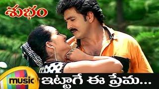 Ittaga Ee Prema Full Song | Shubham Telugu Movie Songs | Vikas | Sangeetha Kapoor | Mango Music - MANGOMUSIC