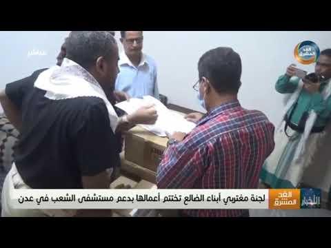لجنة مغتربي أبناء الضالع تختتم أعمالها بدعم مستشفى الشعب في عدن
