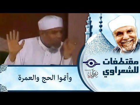 الشيخ الشعراوي | وأتموا الحج والعمرة