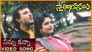 Swathi Chinukulu Songs - Ninnu Kanna Video Song | Suresh | Ramya Krishnan | Jayasudha | Ilayaraja - RAJSHRITELUGU