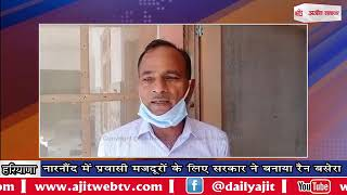 video : नारनौंद में प्रवासी मजदूरों के लिए सरकार ने बनाया रैन बसेरा