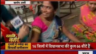 मां नर्मदा कैसे देंगी जीत का आशीर्वाद? Madhya Pradesh Assembly Election 2018 - ITVNEWSINDIA