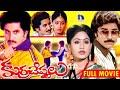 Kurra Chestalu Telugu Full Movie || Suman, Vijaya Shanthi, Bhanu Chander