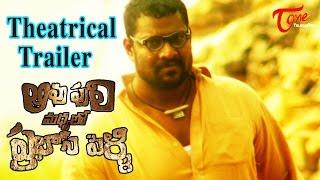 Aavu Puli Madhyalo Prabhas Pelli | Theatrical Trailer | Kalakeya Prabhakar, Ashwini - TELUGUONE