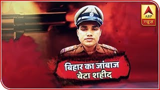 Bihar: Police officer martyred during encounter with goons - ABPNEWSTV