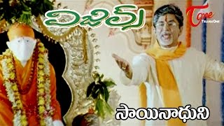Whistles Telugu Movie Songs || Sainathuni Video Song || Murali Mohan, Dhanush, Sharmila Das - TELUGUONE