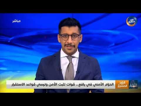 نشرة أخبار السابعة مساءً|الخارجية الأمريكية تؤكد مسؤولية الحوثي عن المعاناة الإنسانية باليمن(5أغسطس)