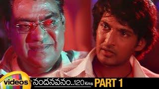 Nandanavanam 120 Kms Latest Telugu Horror Movie | Ajay Varma | Manasa | Kota Srinivas Rao | Part 1 - MANGOVIDEOS