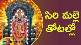 Siri Malle Thotallo Devotional Song | Lord Venkateswara Swamy Devotional Songs | Telugu Bhakti Songs - MANGOMUSIC