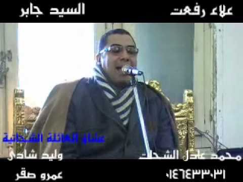 Sheikh Anwar Shahat Surah Maaidah (Egypt)