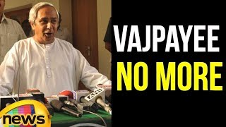 Odisha CM Naveen Patnaik Atal Bihari Vajpayee | #RipABV | #AtalBihariVajpayee No More | Mango News - MANGONEWS