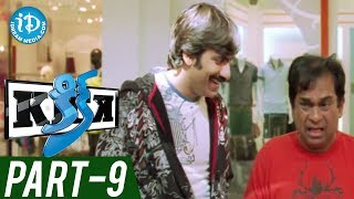 Kick Full Movie Part 9 | Ravi Teja, Ileana, Brahmanandam | S Thaman - IDREAMMOVIES