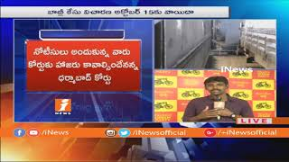Dharmabad Court Refuses Chandrabbau Naidu Recall Petions On Babli Court Case | iNews - INEWS
