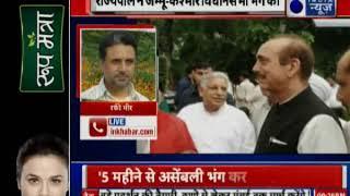 जम्मू-कश्मीर में पीडीपी-कांग्रेस गठजोड़! | J&K Governor dissolves state Assembly - ITVNEWSINDIA