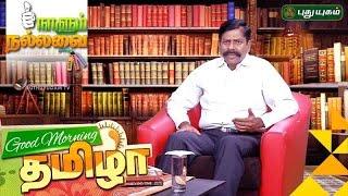 Naalum Nallavai | Good Morning Tamizha | 21/09/2016 | PuthuyugamTV