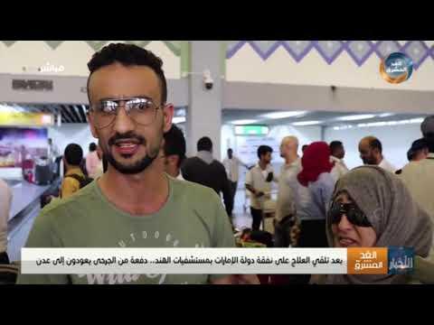 نشرة أخبار الخامسة مساءً | التحالف يعلن تدمير طائرة مسيرة تابعة لمليشيا الحوثي بحجة (19 يونيو)