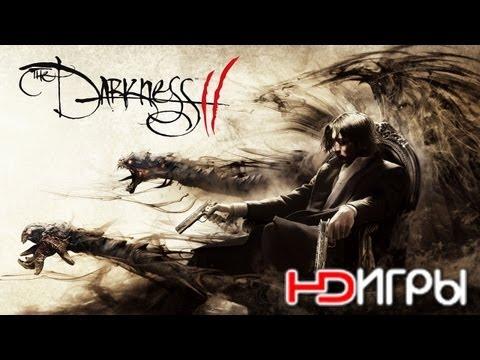 Darkness 2. Русский трейлер '2012' HD