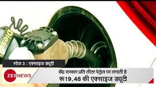 This is how petrol prices are fixed in India   जानिए भारत में इतना महंगा क्यों है पेट्रोल? - ZEENEWS