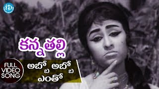 #Mahanati Savitri's Kanna Thalli Movie Songs - Abboh Abboh Entho Song | Sobhan Babu | Chandrakala - IDREAMMOVIES