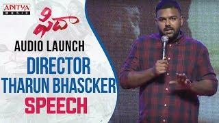 Director Tharun Bhascker Speech At Fidaa Audio Launch | Varun Tej, Sai Pallavi | Shekar Kammula - ADITYAMUSIC
