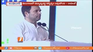 AICC Chief Rahul Gandhi Speech | At Interaction With Students In Samsahabad | iNews - INEWS