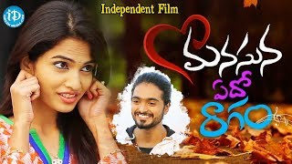 Manasuna Edho Raagam - An Independent Film by Sujeet M || Osho Venkat - YOUTUBE