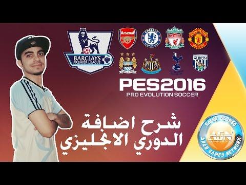 تعديل و اضافة الدوري الانجليزي بالكامل في لعبة بيس 2016 | PES 2016 - عرب توداي