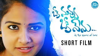 Oke Nuvvu Oke Nenu Telugu Short Film - A Siddharth Yellapragada FIlm | 2018 Latest Telugu Short Film - YOUTUBE