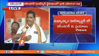 All Arrangements Set For BJP Chief Amit Shah Public Meeting In Karimnagar | iNews - INEWS