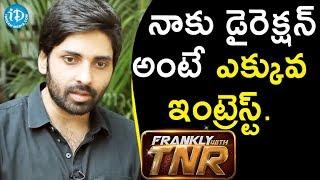 నాకు డైరెక్షన్ అంటే ఎక్కువ ఇంట్రెస్ట్ - Srikanth || Frankly With TNR #87 || Talking Movies - IDREAMMOVIES