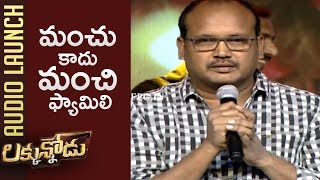 Director Raaja Kiran Speech @ Luckunnodu Audio Launch | TFPC - TFPC
