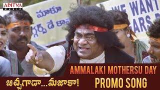 Ammalaki Mothersu Day Promo Song | Bichagada Majaka Songs | Arjun Reddy, Neha Deshpandey - ADITYAMUSIC