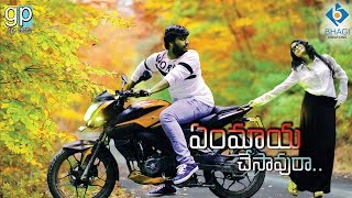 Emmaya chesavura | Fun and message oriented |Telugu shortfilm |Galliporadu - YOUTUBE